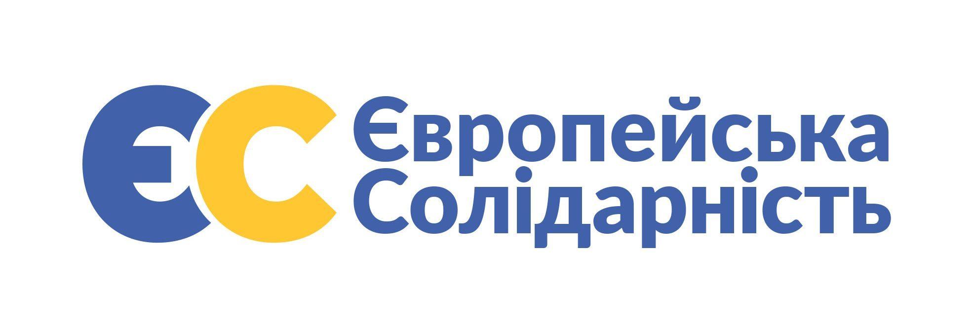 Європейська Солідарність – Чернівецька територіальна організація
